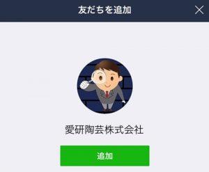 愛研陶芸 公式アカウント 登録画面
